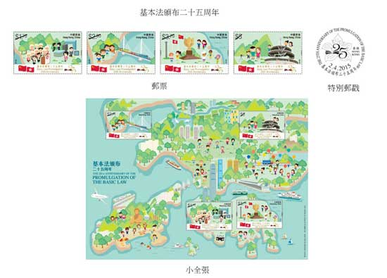 "Hongkong Post announces to release a set of commemorative stamps on the theme of ""The 25th Anniversary of the Promulgation of the Basic Law"" for sale on March 18, 2015. The picture shows the commemorative stamps"