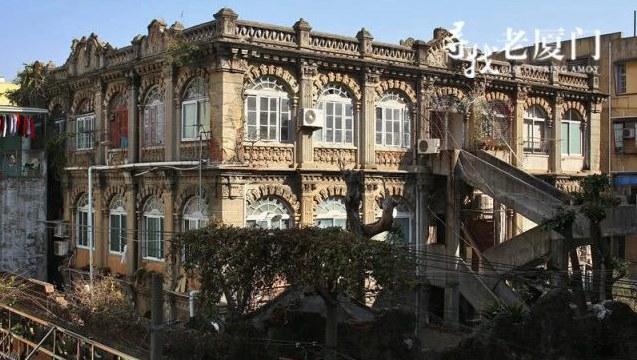 来看老厦门最经典建筑