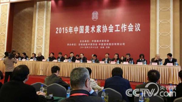 2015年中国美协工作会议在皖召开
