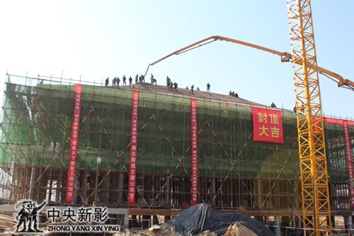 """中央新影隋唐运河影视基地主景区之一""""五凤三阁"""" 已经封顶"""