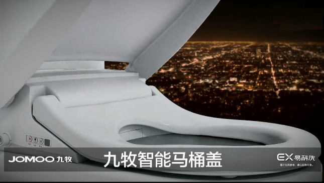 九牧智能马桶盖央视广告4月震撼登场