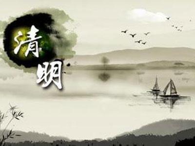 今日清明节:古时并非悲伤节日图片