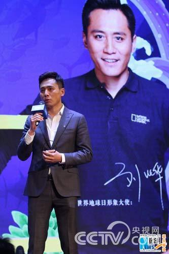 刘烨任世界地球日形象大使 妻子儿女现身支持图片