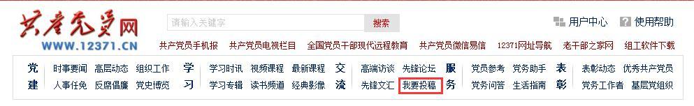 """图3:共产党员网首页导航栏""""我要投稿"""""""