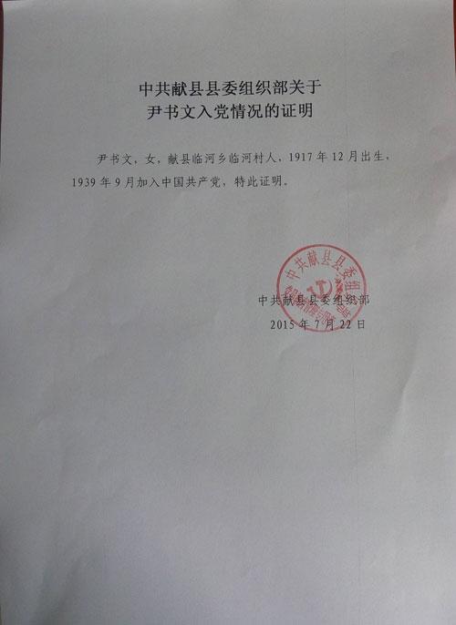 中共党员证明模板