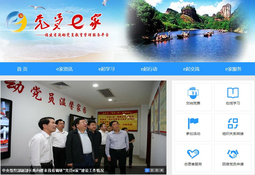 """点击进入""""党员e家——福建省流动党员教育管理服务平台"""""""