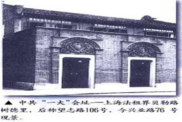 一大党纲:中共党史上第一部包含党章性质的党纲