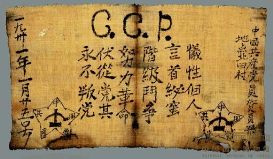 1931年贺页朵书写的入党宣誓书。资料图