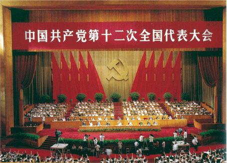 (中国共产党第十二次全国代表大会会场)
