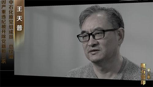 王天普(视频截图)
