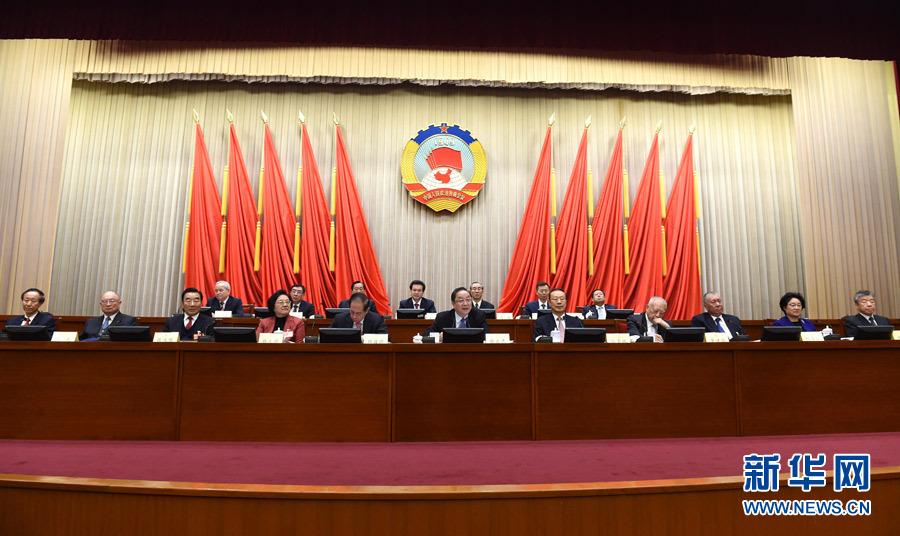 政协第十二届全国委员会常务委员会第十八次会