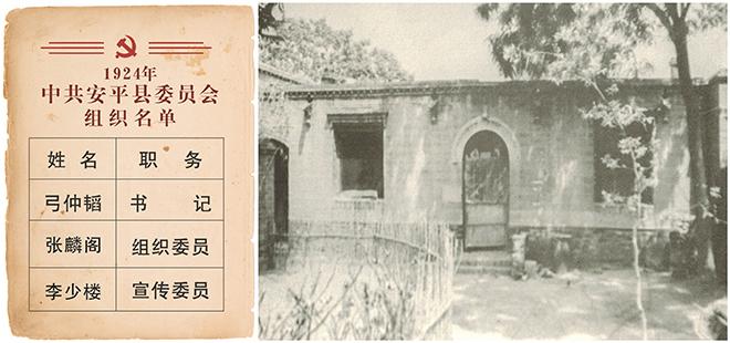中共安平县委诞生地原址(资料图)
