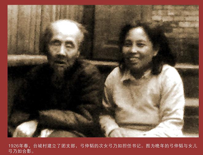 弓仲韬与女儿弓乃如(资料图)