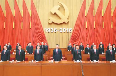 2016年10月21日,纪念红军长征胜利80周年大会。