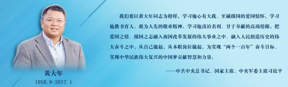 专题:时代楷模黄大年