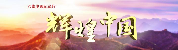 电视纪录片《辉煌中国》