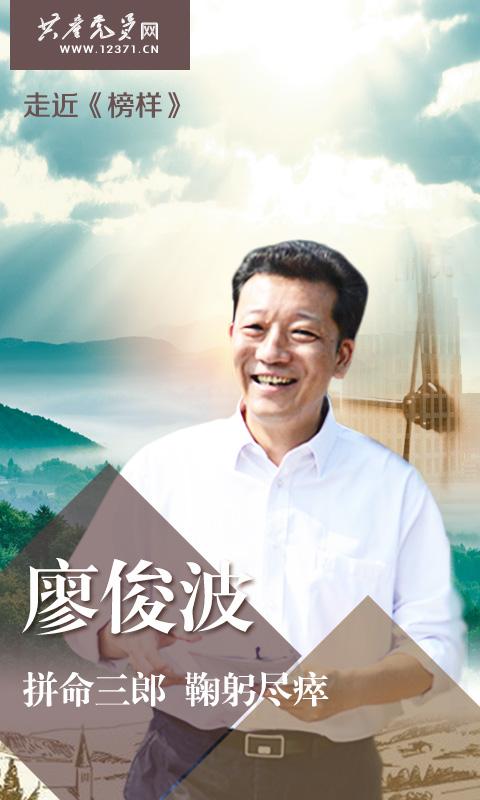 廖俊波,生前是福建省南平市委常委、副市长,武夷新区党工委书记,被中共中央追授为全国优秀共产党员。《榜样》专题节目邀请廖俊波的妻子林莉讲述廖俊波的往事。