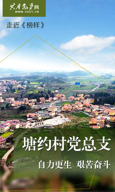 贵州省安顺平坝区塘约村党总支书记左文学、村委会主任彭远科,《榜样》专题节目中的典型。