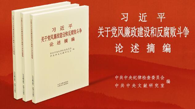 《习近平关于社会主义社会建设论述摘编》