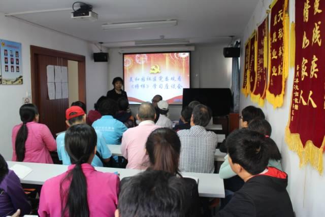 美和园社区党委组织党员干部集中观看《榜样》