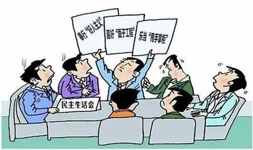 自我意识强_【喊话】中组部告诉你,组织生活会怎么开_共产党员网
