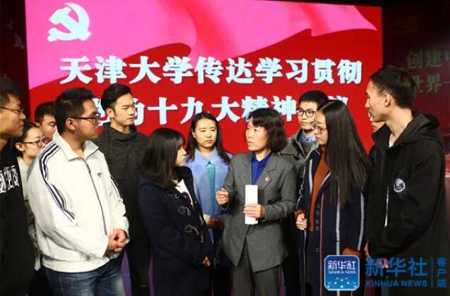 2017年10月26日,十九大代表、天津大学药学院党委书记冯翠玲(前右三)返津后在天津大学举行首场十九大精神宣讲会,会后与听众交流学习感想。