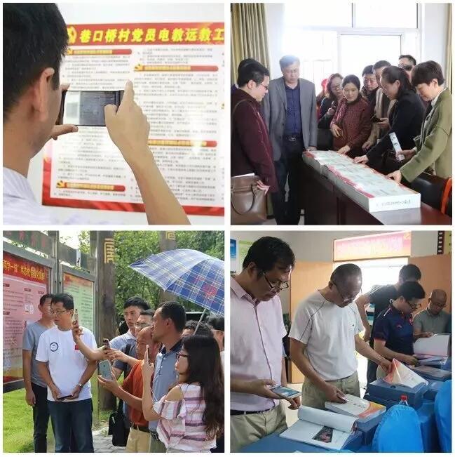 组织开展远程教育现场观摩交流和百村调查