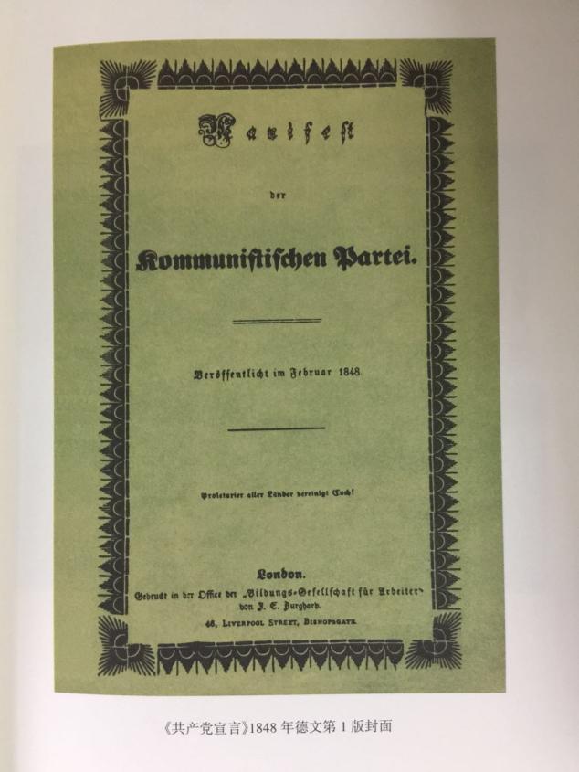 《共产党宣言》1848年德文第1版封面