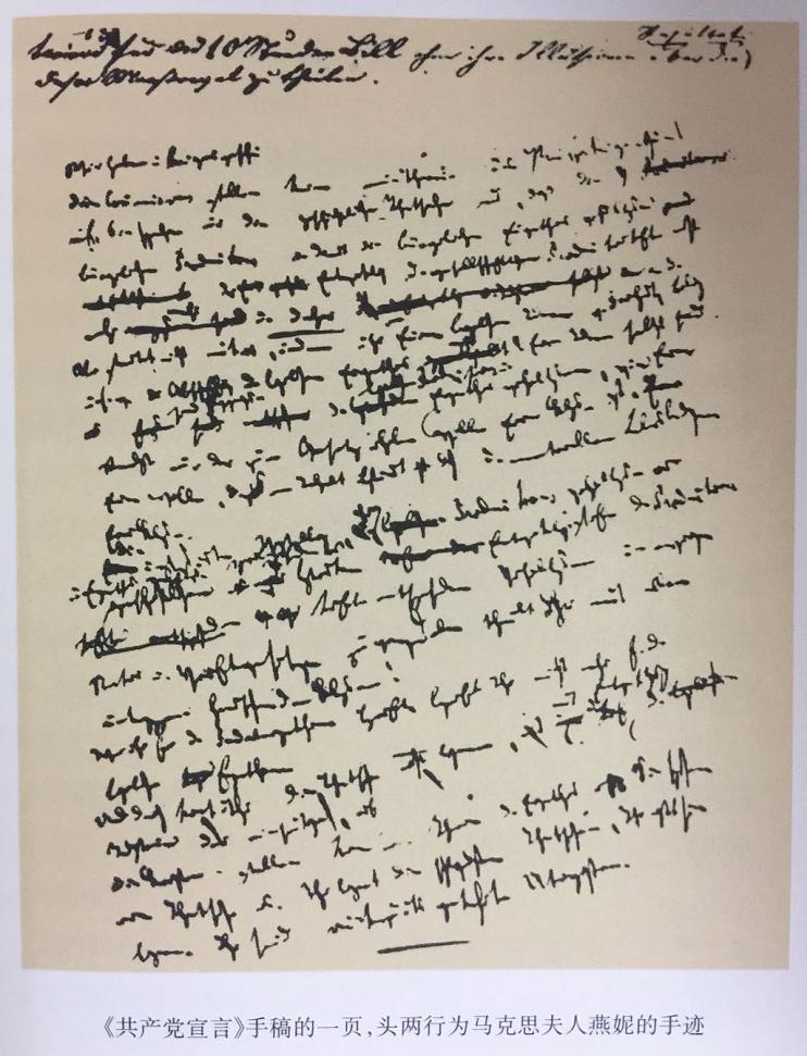 《共产党宣言》手稿的一页,头两行为马克思夫人燕妮的手迹
