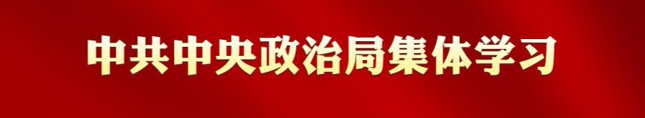 中央政治局集体学习