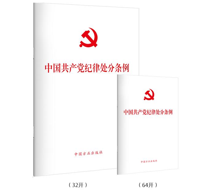 由中共中央印发的《中国共产党纪律处分条例》单行本