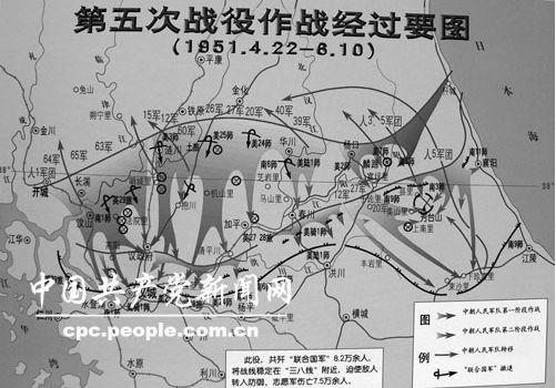 抗美援朝战争第五次战役作战经过要图