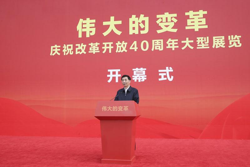 """11月13日,""""伟大的变革——庆祝改革开放40周年大型展览""""开幕式在国家博物馆举行。中共中央政治局常委、中央书记处书记王沪宁发表讲话并宣布展览开幕。"""