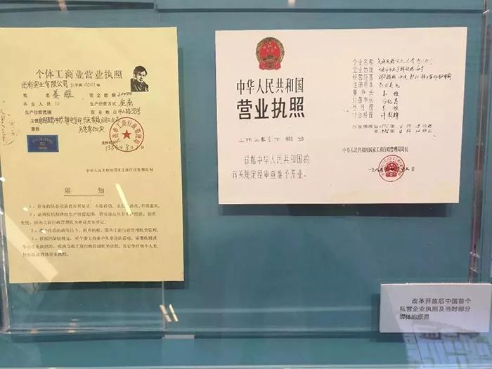图为改革开放后中国首个私营企业执照。