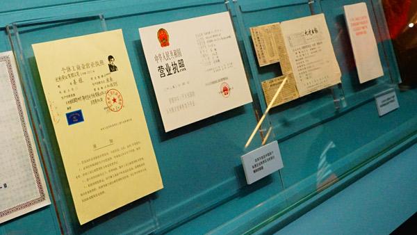 改革开放后中国首个私营企业执照及当时部?#32622;?#20307;的报道