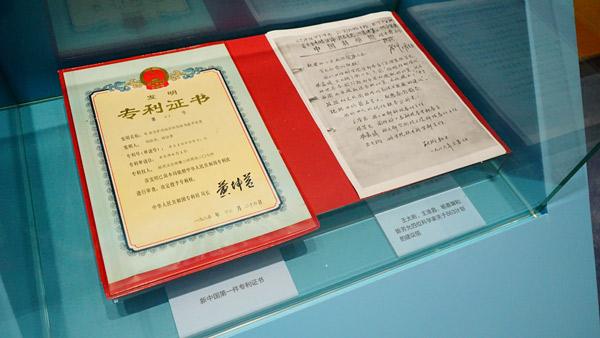 新中国第一件专利证书