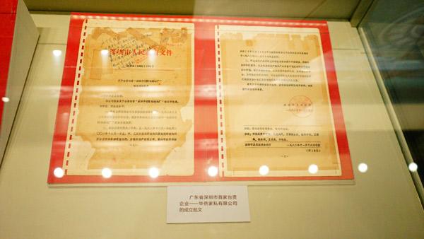 广东省深圳市首家台资企业——华侨家私有限公?#38236;?#25104;立批文