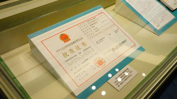 1981年泰国华商谢国民旗下的正大集?#25293;?#21040;深圳市0001号?#22411;?#21512;资企业营业执照,成为第一家进入大陆的外资企业。