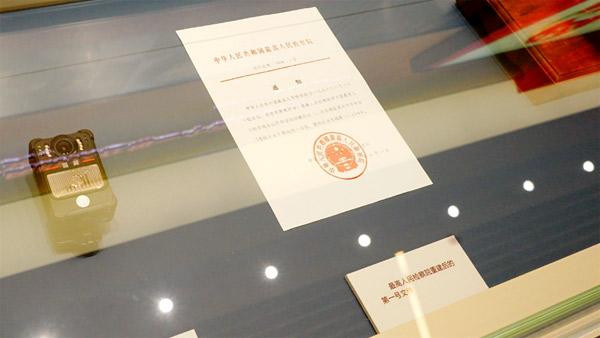 最高人民检察院重建后的第一号文件