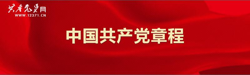点击学习中国共产党章程