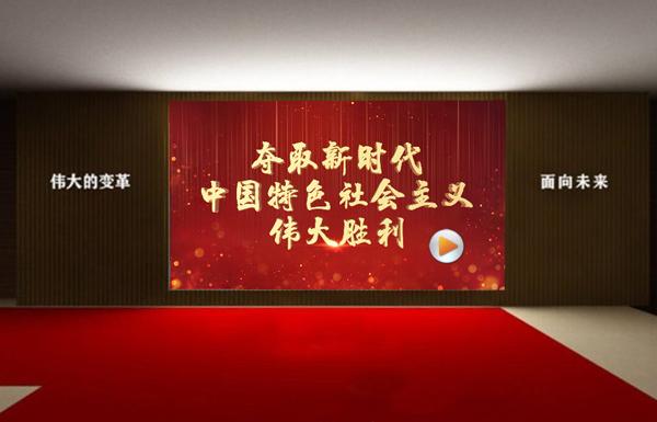 《夺取新时代中国特色社会主义伟大胜利》大型视频