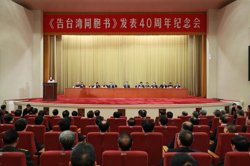 1月2日,《告台湾同胞书》发表40周年纪念会在北京人民大会堂举行。