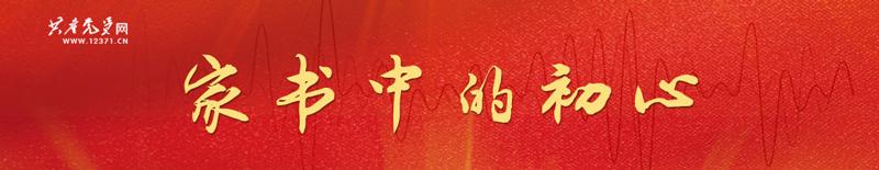 不要辜负了光荣的共产党员的称号——邓颖超致侄子周尔均