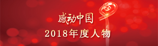 """""""感动中国2018年度人物""""颁奖盛典"""