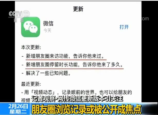网传微信更新版本引关注 朋友圈浏览记录或被公开成焦点