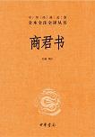 中华书局出版的《商君书》