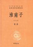 中华书局出版的《淮南子》
