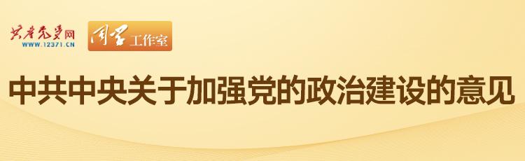 《中共中央關于加強黨的政治建設的意見》學習問答
