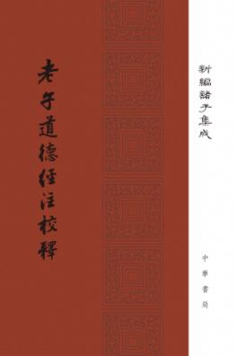 中华书局出版的   《老子道德经注校释》