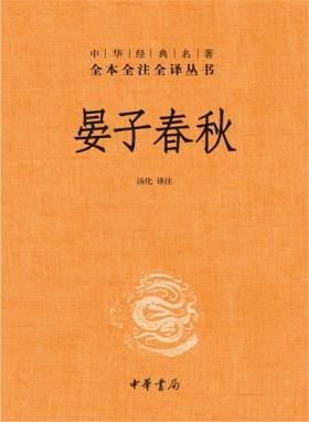 中华书局出版的《晏子春秋》